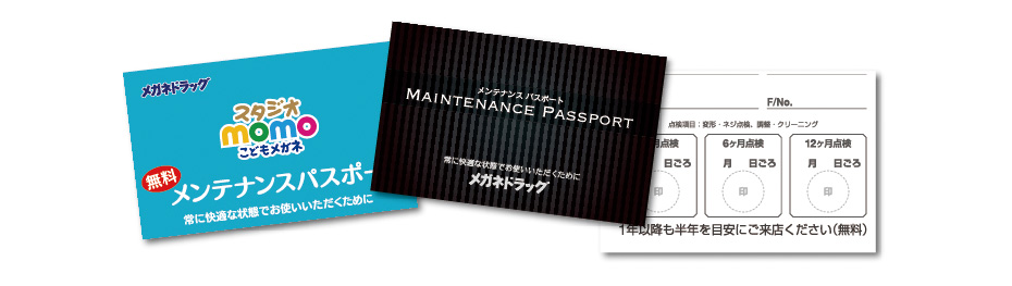 メンテナンスパスポート